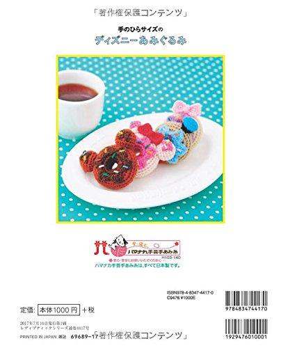 手のひらサイズのディズニーあみぐるみ (レディブティックシリーズno.4417)