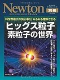 ヒッグス粒子素粒子の世界―科学界最大の関心事が,みるみる理解できる (ニュートンムック Newton別冊サイエンステキストシリーズ)