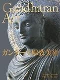 平山コレクション ガンダーラ佛教美術
