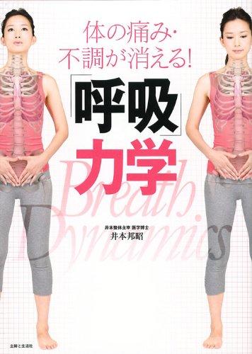 体の痛み・不調が消える! 「呼吸」力学の詳細を見る