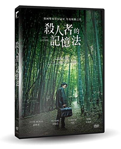 Memoir of a Murderer [※ 再生環境をご確認下さい/ 英語 - 中国語 - 韓国語 / リージョンコード 3] [殺人者的記憶法] [DVD] [Import]