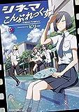 シネマこんぷれっくす! コミック 1-2巻セット
