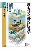 「埋もれた都の防災学: 都市と地盤災害の2000年 (学術選書)」販売ページヘ