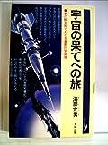 宇宙の果てへの旅―夢の観測船でたどる最新の宇宙像 (1978年) (グリーン・ブックス)