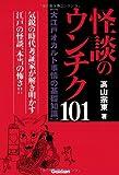 怪談のウンチク101: 大江戸オカルト事情の基...