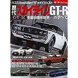 歴代スカイライン GT-R のすべて (モーターファン別冊)