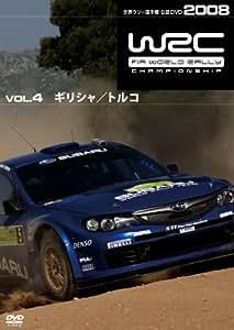WRC 世界ラリー選手権2008 VOL.4 ギリシャ/トルコ [DVD]