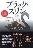 ブラック・スワン[上]―不確実性とリスクの本質 画像