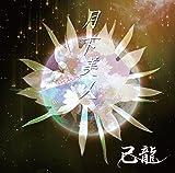 月下美人【B:初回限定盤】