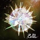 月下美人【B:初回限定盤】(在庫あり。)