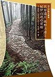 神々が宿る聖地 世界遺産熊野古道と紀伊山地の霊場