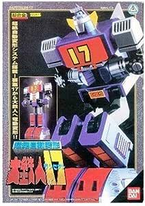 超合金 GD-17 超絶自動変形 大鉄人17