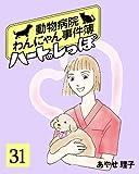 ハートのしっぽ31 (週刊女性コミックス)