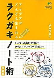 アイデアがどんどん生まれる ラクガキノート術 実践編 (エイムック 3485)
