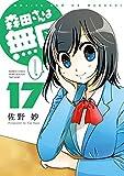 森田さんは無口コミック 1-17巻セット