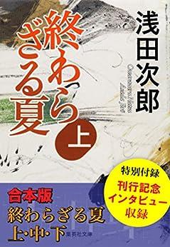 [浅田次郎]の【合本版】終わらざる夏 全3巻 (集英社文庫)