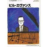 ジャズ批評 別冊 ビル・エヴァンス