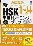 合格奪取! 新HSK1~4級 単語トレーニングブック 画像