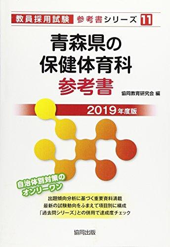 青森県の保健体育科参考書 2019年度版 (教員採用試験「参考書」シリーズ)