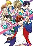 IDOL☆STAGE!!《アイドル・ステージ》 (魔法のiらんど文庫)