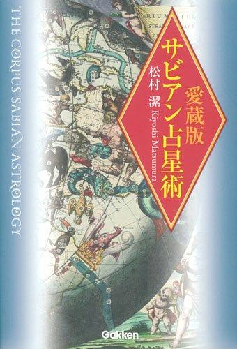 愛蔵版 サビアン占星術 (エルブックス・シリーズ)