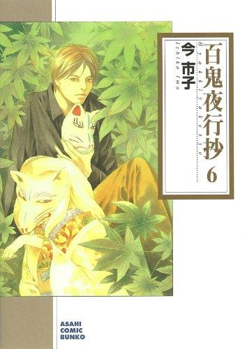 百鬼夜行抄 6 (朝日コミック文庫)の詳細を見る