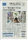 日経ヴェリタス 2019年6月02日号 イノベ株を掘り当てる プロが狙う生活革新銘柄