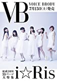 VB(VOICE BRODY) (白夜ムック562)
