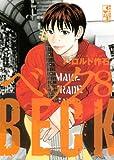 BECK(8) (講談社漫画文庫)