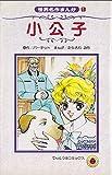 小公子 てんとう虫コミックス世界名作まんが / フランシス・ホジソン バーネット のシリーズ情報を見る