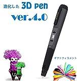 Crenova 進化した ver 4.0 ペン型 お手軽立体3Dプリンター (3Dプリントペン)スピード調整機能・温度調整機能付き 安全機能搭載 立体..