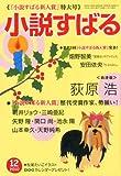 小説すばる 2010年 12月号 [雑誌] 画像
