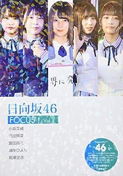 日向坂46 FOCUS! Vol.1 ー 小坂菜緒 河田陽菜 富田鈴花 濱岸ひより 高瀬愛奈