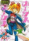 ホーカスポーカス 2 (フラッパーコミックス)