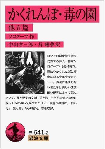かくれんぼ・毒の園 他五篇 (岩波文庫)の詳細を見る