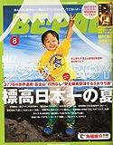 BEーPAL (ビーパル) 2013年 08月号 [雑誌]