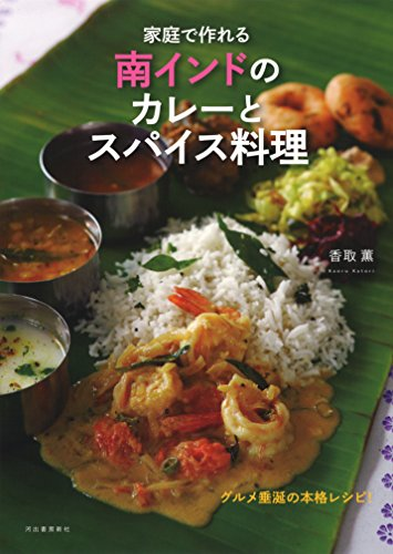 家庭で作れる南インドのカレーとスパイス料理