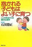 抱かれる子どもはよい子に育つ こころをはぐくむ愛の心理学 (PHP文庫)