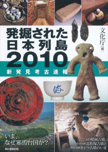 発掘された日本列島2010 新発見考古速報の詳細を見る