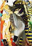 女神異聞録ペルソナ 3 新装版―BE YOUR TRUE MIND. (IDコミックス ZERO-SUMコミックス)