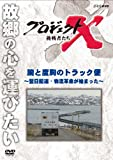 プロジェクトX 挑戦者たち 腕と度胸のトラック便 〜翌日宅配・物流革命が始まった〜 [DVD]