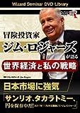 DVD 冒険投資家ジム・ロジャーズが語る、世界経済と私の戦略 (<DVD>)