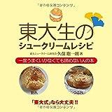 久保聡一朗  '東大生のシュークリームレシピ'