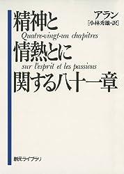 精神と情熱とに関する八十一章 (創元ライブラリ)