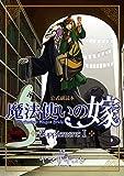 魔法使いの嫁 公式副読本 Supplement 1 (コミックブレイド;コミックガーデン)