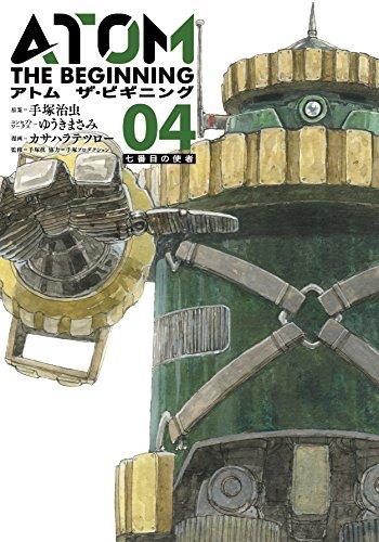 アトム ザ・ビギニング(4) (ヒーローズコミックス)の詳細を見る