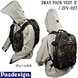 パズデザイン 3WAY パックベストII ZFV-027 グリーンカモ フリー
