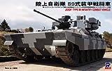 ピットロード 1/35 陸上自衛隊 89式装甲戦闘車 エッチングパーツ+真ちゅう砲身付 G29