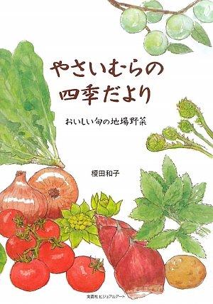 やさいむらの四季だより—おいしい旬の地場野菜