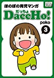 DaccHo! (だっちょ) 3 ほのぼの育児マンガ DaccHo!(だっちょ)ほのぼの育児マンガ (impress QuickBooks)